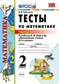 Математика. 2 кл.: Тесты к учебнику Моро М.И. В 2 ч. Ч.1(ФГОС)