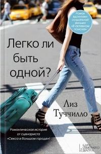 Легко ли быть одной?: Роман