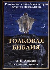 Толковая Библия: Руководство к Библейской истории Ветхого и Нового Завета