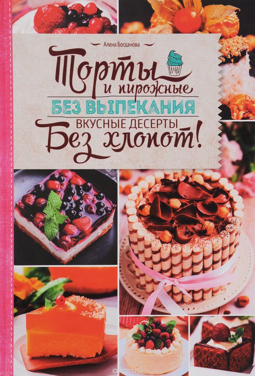 Торт на заказ рецепты