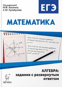 Математика. ЕГЭ. Алгебра: задания с развернутым ответом