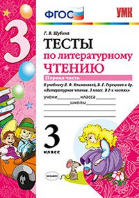 Литературное чтение. 3 кл.: Тесты к учеб. Климановой Л.Ф. Часть 1 ФГОС
