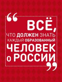 Все, что должен знать каждый образованный человек о России