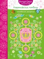 Раскраска Королевские мандалы