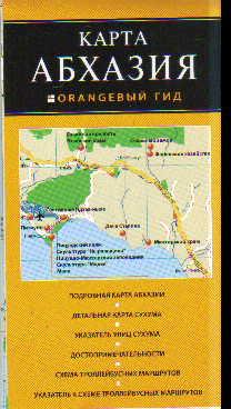 Карта Абхазия