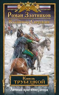 Князь Трубецкой. Книга вторая: Личный враг императора