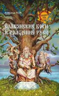 Славянские боги и рождение Руси
