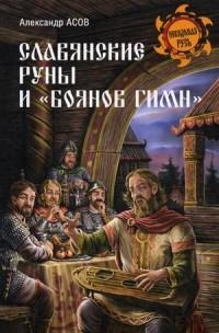 """Славянские руны и """"Боянов гимн"""""""
