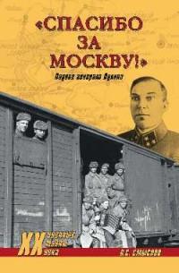 Спасибо за Москву! Подвиг генерал Лукина