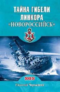 """Тайна гибели линкора """"Новороссийск"""""""