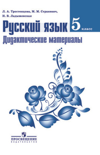 Русский язык. 5 кл.: Дидактические материалы /+754719/