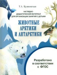 Животные Арктики и Антарктики: Наглядно-дидактический материал для организ