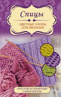 Спицы. Цветные узоры для вязания