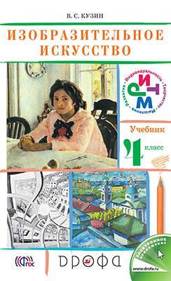 Изобразительное искусство. 4 кл.: Учебник (ФГОС) /+732756/