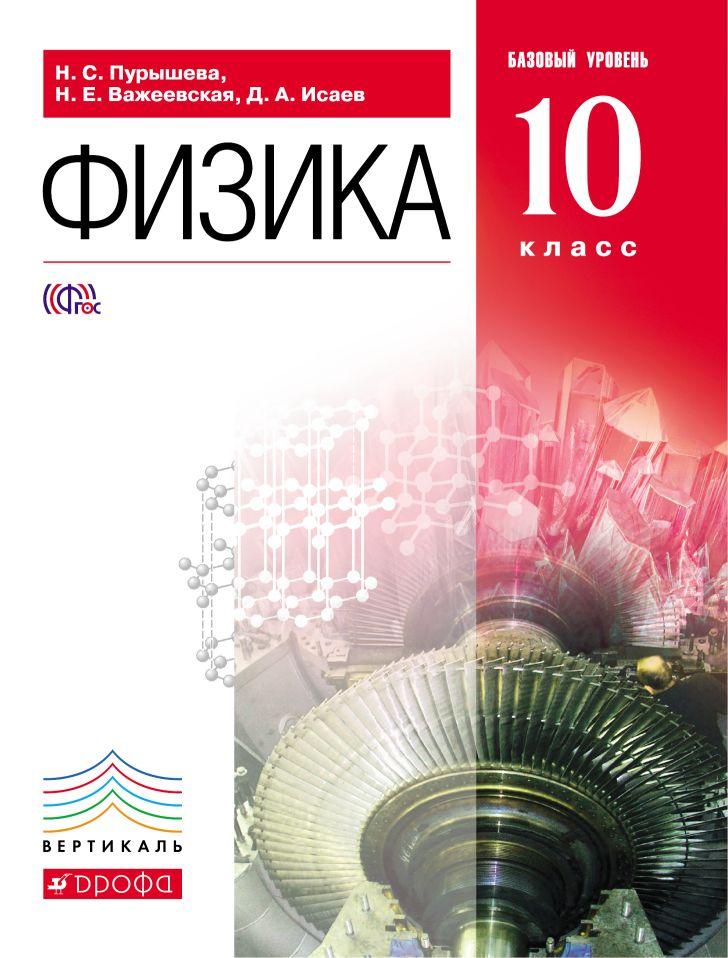 Физика. 10 кл.: Базовый уровень: Учебник ФГОС /+793293/