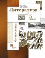 Литература. 5 кл.: Учебник: В 2 ч. Ч. 1 (ФГОС) /+785423/