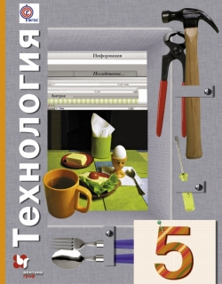 Технология. 5 кл.: Учебник ФГОС /+762222/
