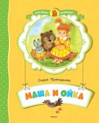 Маша и Ойка: Сказки