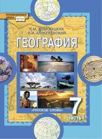 География. 7 кл.: Материки и океаны: Учеб.: В 2 ч. Ч.1: Планета /+793551/