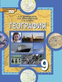 География. 9 кл.: Население и хозяйство России: Учебник ФГОС /+785837/