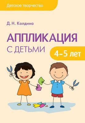 Аппликация с детьми 4-5 лет
