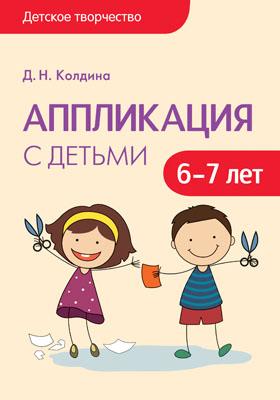 Аппликация с детьми 6-7 лет