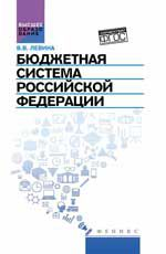 Бюджетная система РФ: учебник