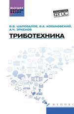 Триботехника: учебник ФГОС