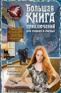 Большая книга приключений для ловких и смелых: Повести
