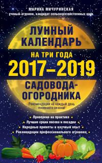 Лунный календарь садовода-огородника на три года 2017-2019