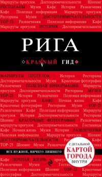 Рига: Путеводитель