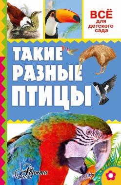 Такие разные птицы