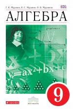 Алгебра. 9 кл.: Учебник ФГОС /+807446/