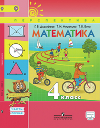 Математика. 4 кл.: Учебник: В 2 ч. Ч.1 ФГОС /+784895/