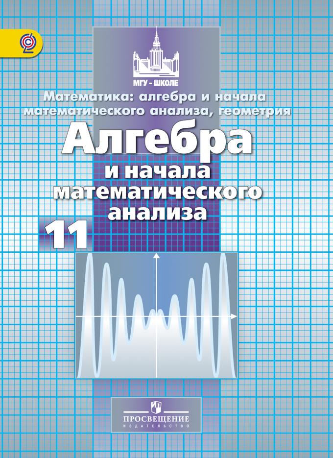 Алгебра и начала математического анализа. 11 кл.: Учебник /+740795/