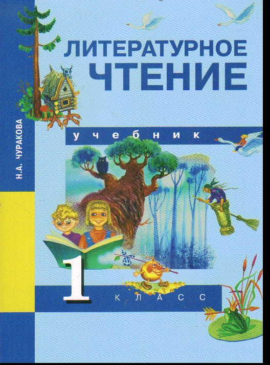 Литературное чтение. 1 кл.: Учебник (ФГОС) /+794243/