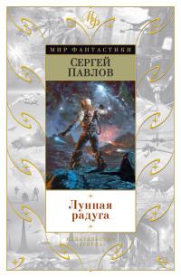 Лунная радуга: Роман, повести, рассказ