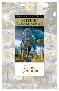 Сезон туманов: Романы, повести