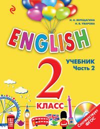 English. 2 кл.: Учебник. Часть 2 ФГОС