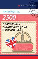 2500 популярных английских слов и выражений