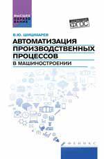 Автоматизация производственных процессов в машиностроении: Учебник ФГОС