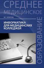 Информатика для медицинских колледжей: учеб. пособие