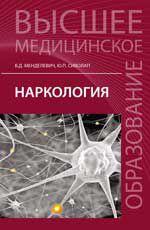 Наркология: учебник