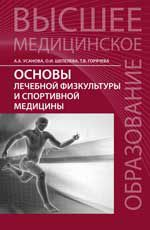 Основы лечебной физкультуры и спортивной медицины: Учеб. пособие