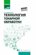 Технология токарной обработки: учеб. пособие