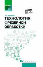 Технология фрезерной обработки: учеб. пособие