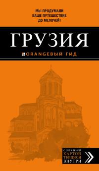 Грузия: Путеводитель