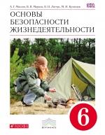 ОБЖ. 6 кл.: Учебник ФГОС /+793703/