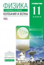Физика. Колебания и волны. 11 кл.: Учебник: Углубленный уровень /+807727/