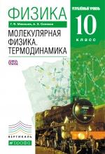 Физика. Молекулярная физика. Термодинамика. 10 кл.: Учеб.: Углуб /+740169/